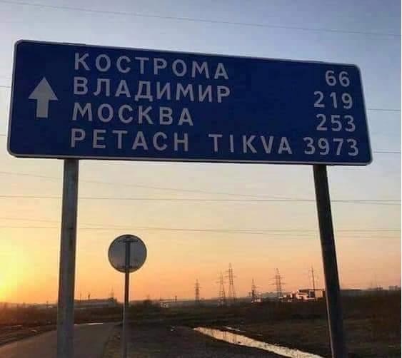 В Ярославле установили указатель до города в Израиле