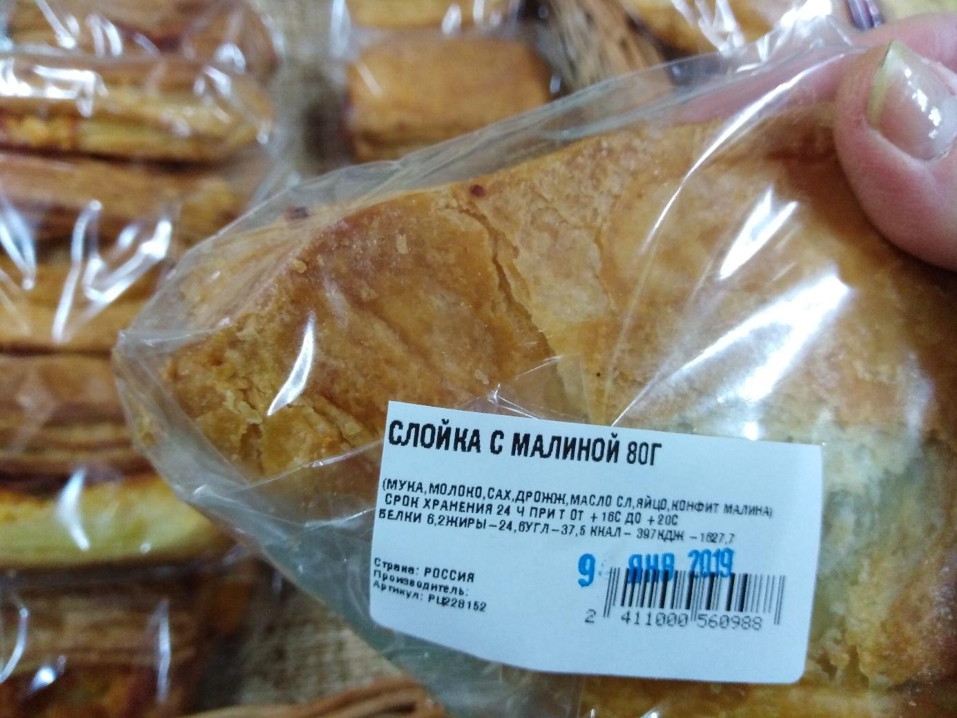 В Рыбинске покупатели нашли на прилавке магазина слойки из будущего