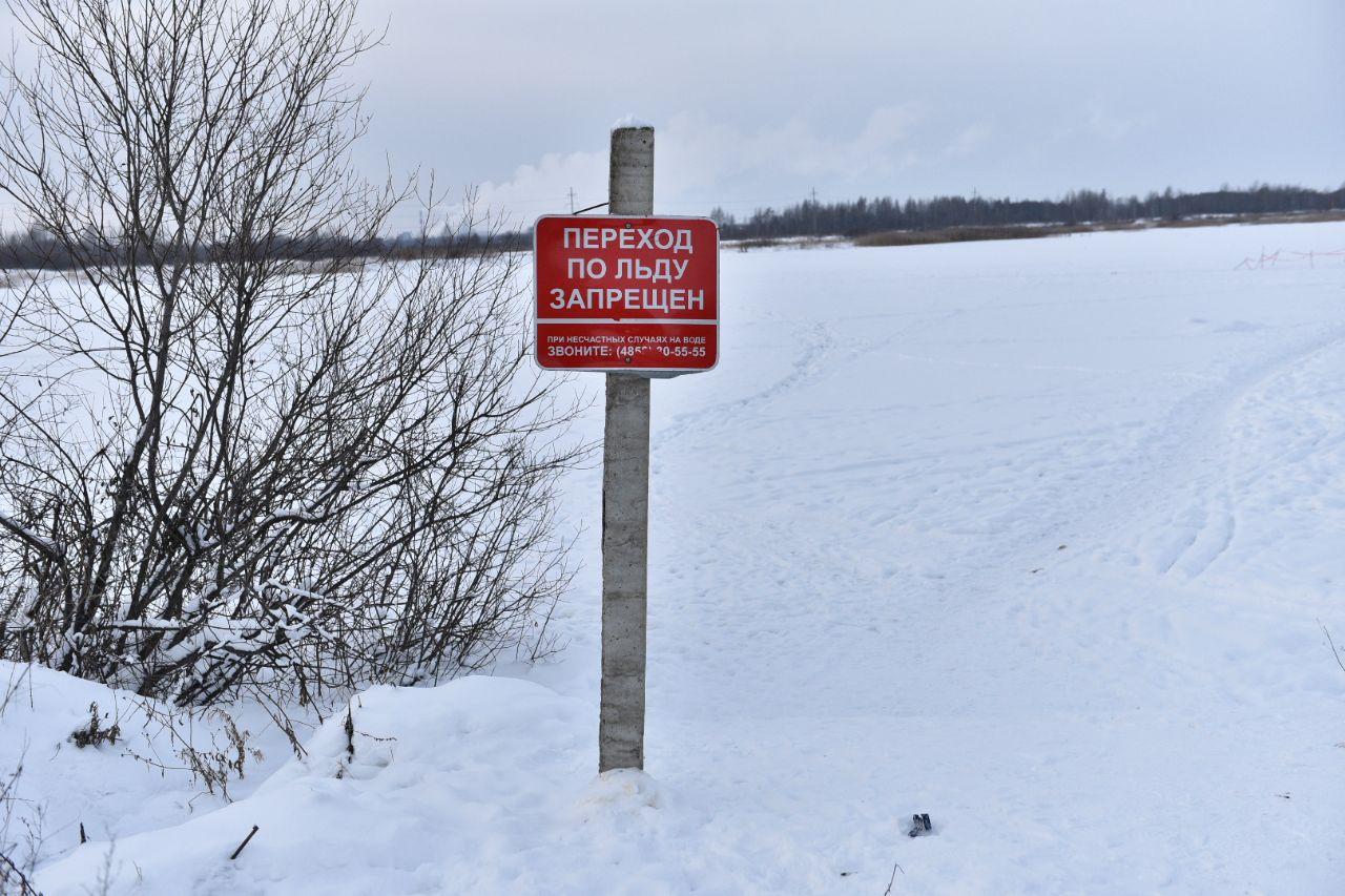 На 11 водных объектах в Ярославле запрещен выход на лед