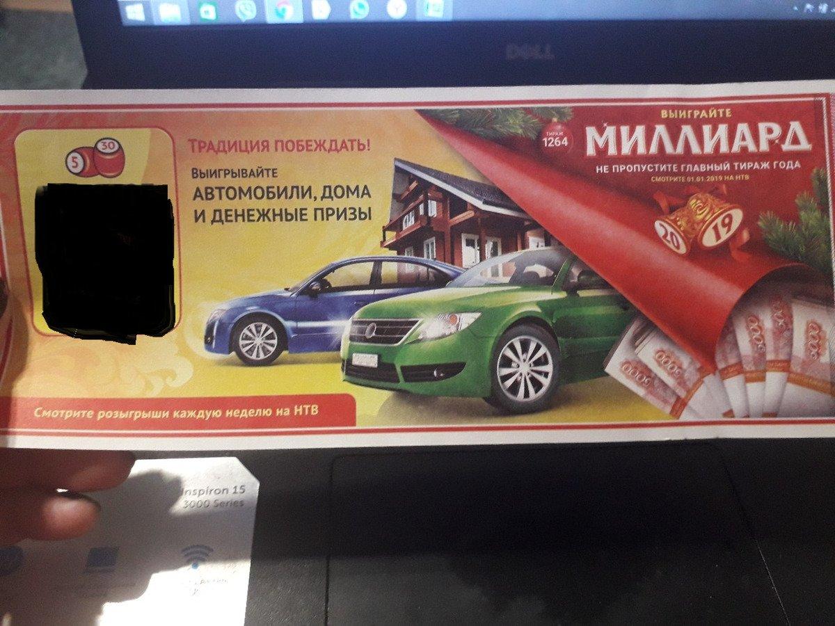 Ярославец выиграл в лотерею полмиллиона рублей