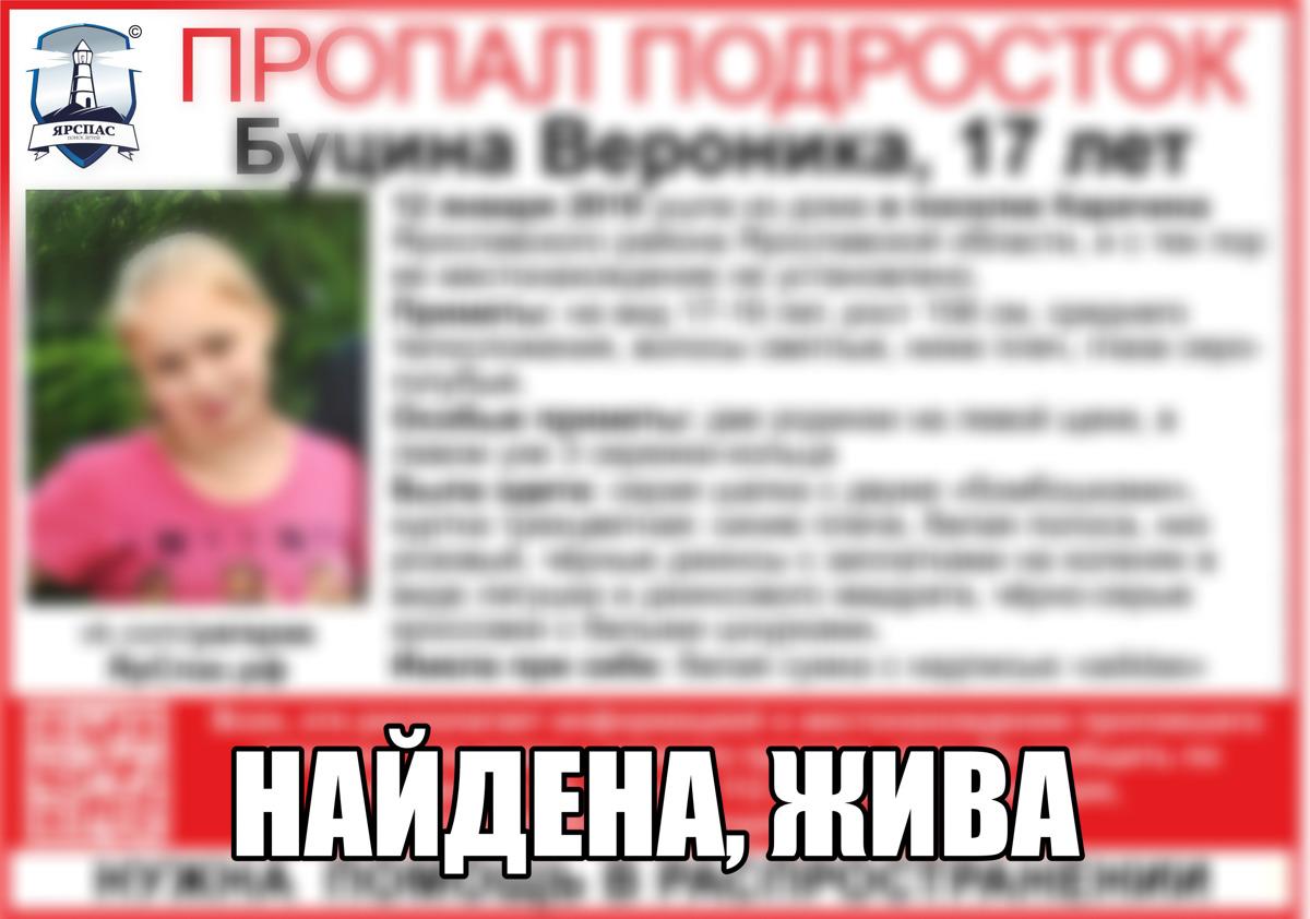 В Ярославле нашли пропавшую 17-летнюю девушку