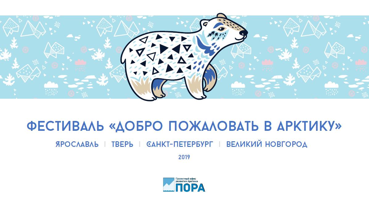В Ярославле состоится бесплатный фестиваль «Добро пожаловать в Арктику»