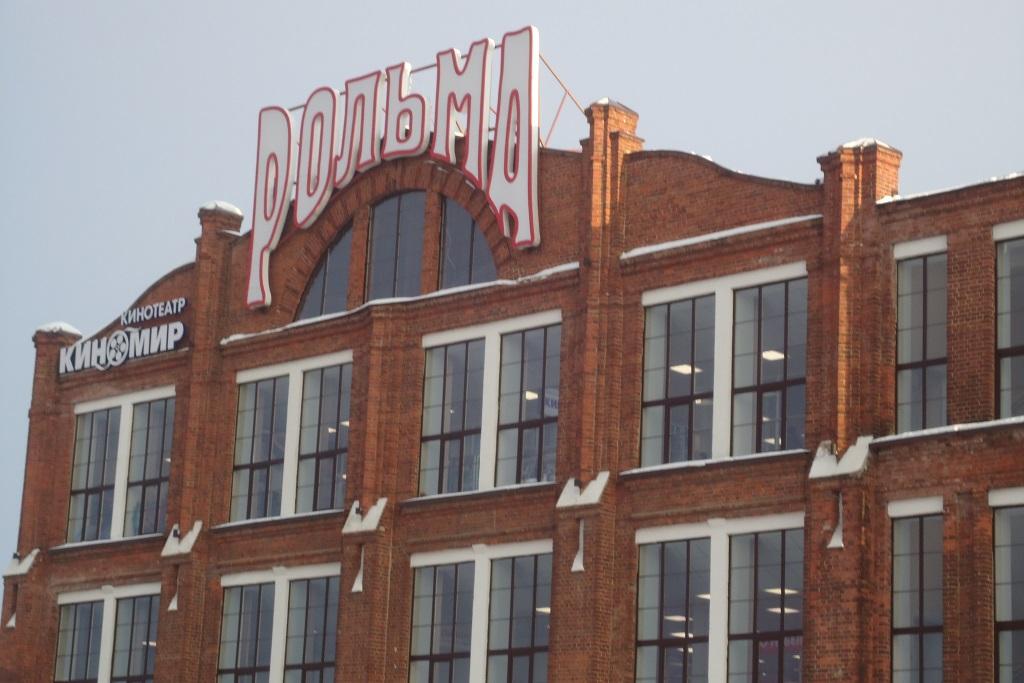 Ансамбль ростовской фабрики «Рольма» отнесен к категории памятников местного значения