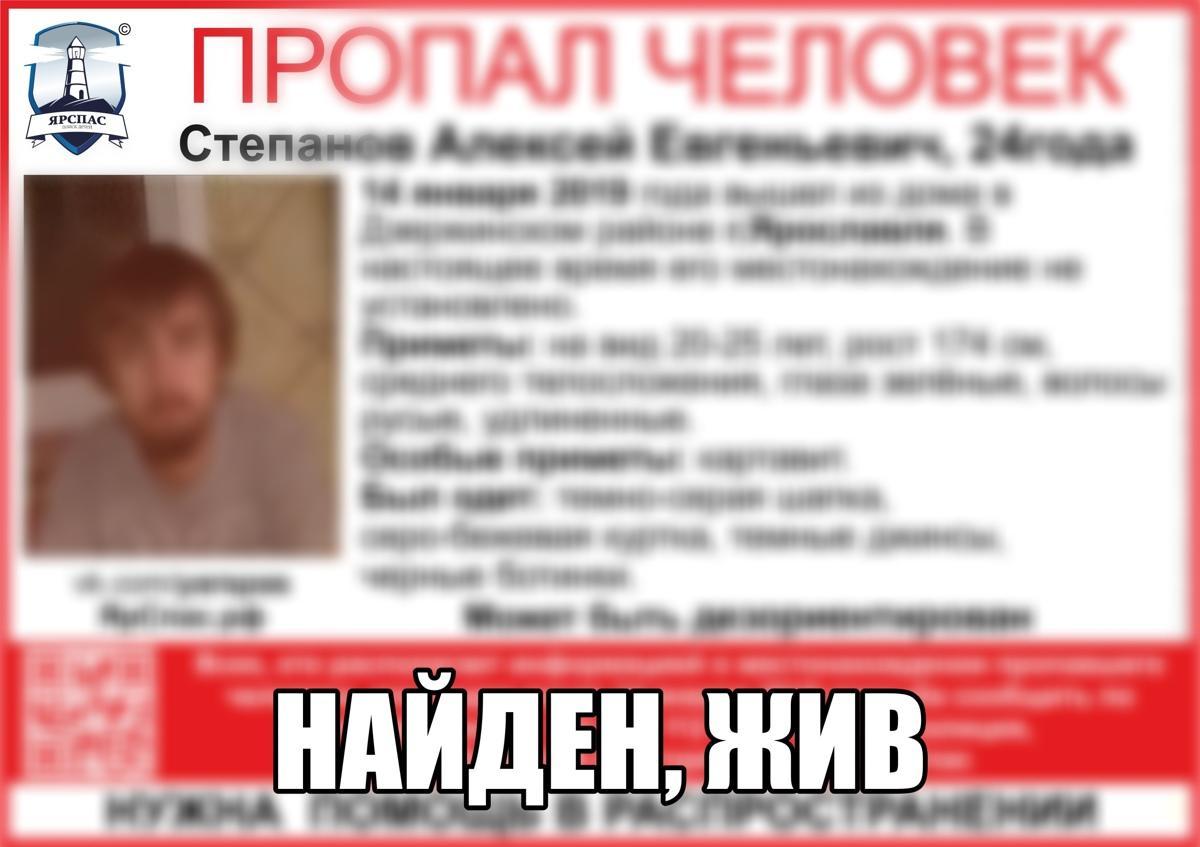 В Ярославле нашли пропавшего 24-летнего мужчину