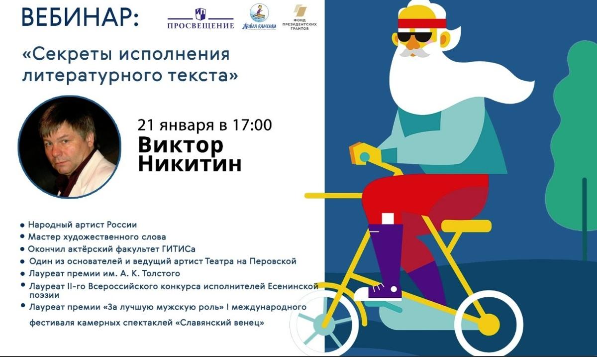 Ярославцы могут принять участие в бесплатных образовательных семинарах