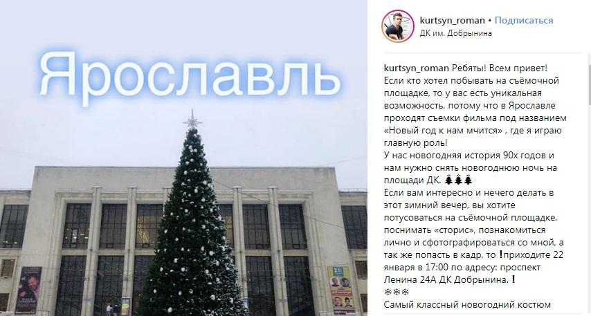 Роман Курцын приглашает ярославцев вернуться в 90-е и сняться в кино