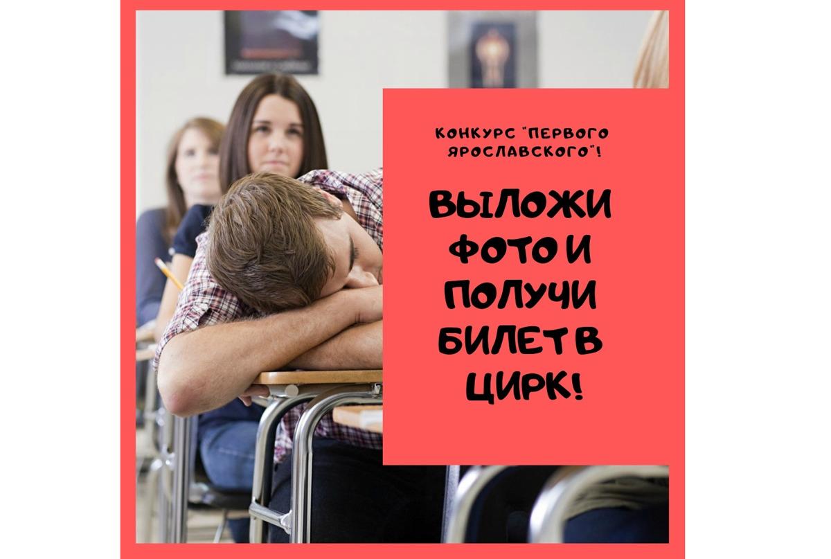 В Ярославле состоится студенческий флешмоб