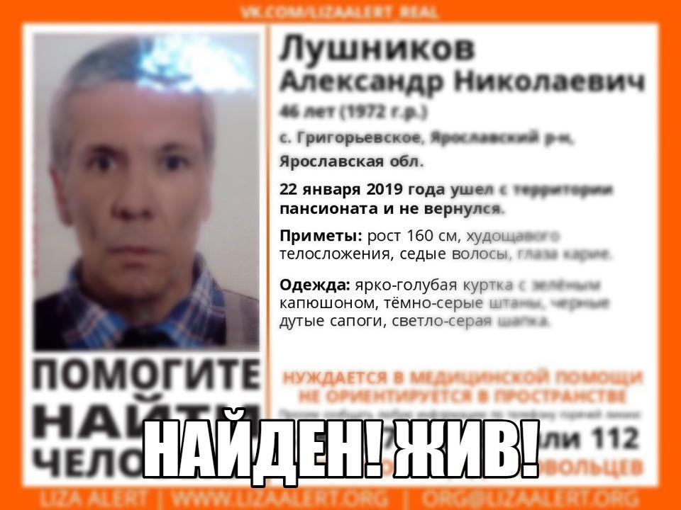 Пропавшего под Ярославлем 46-летнего мужчину нашли