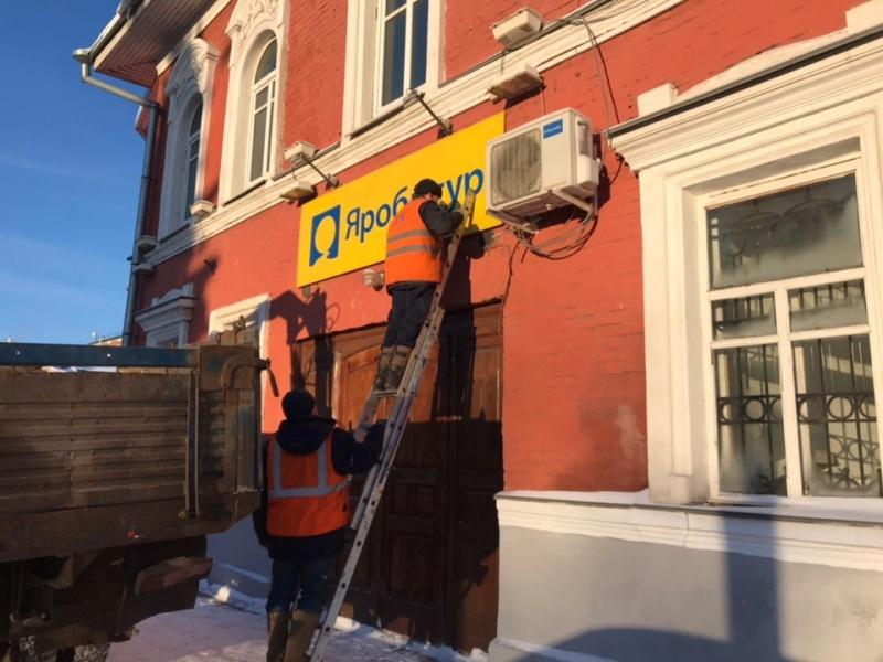 В историческом центре Рыбинска демонтируют «неправильные» вывески