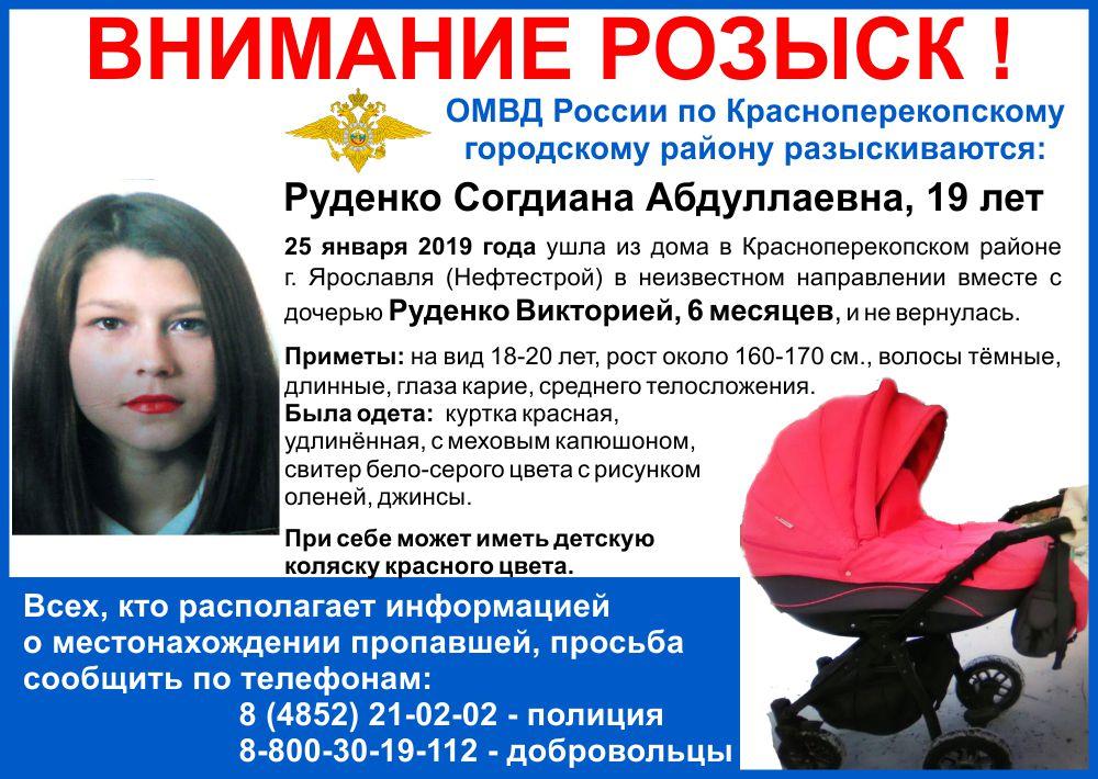 В Ярославле пропала 19-летняя мама с грудным ребенком