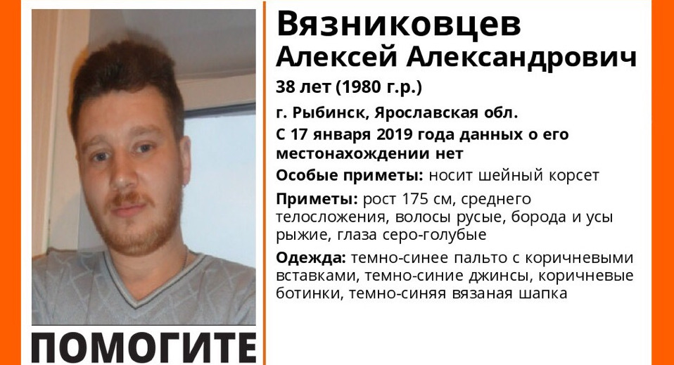В Рыбинске разыскивают 38-летнего мужчину