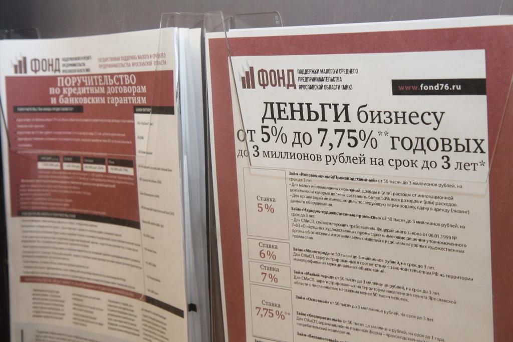 Предпринимателям региона в 2018 году предоставлены льготные микрозаймы на сумму более 177 миллионов рублей