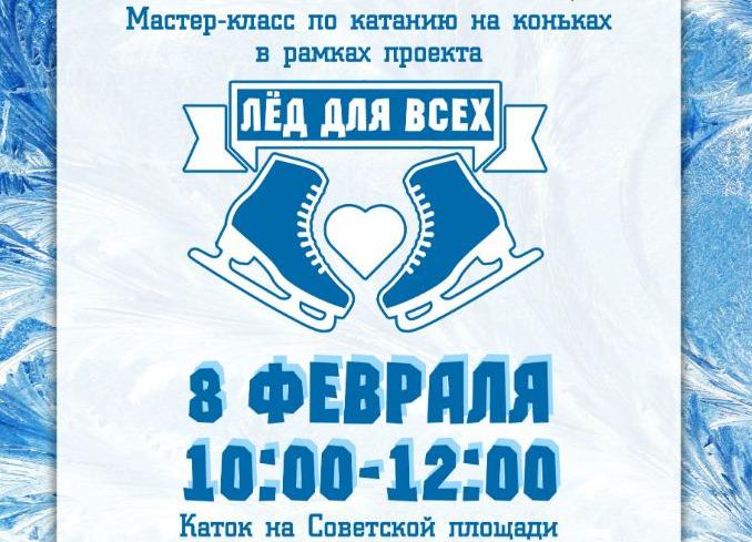 В Ярославле в мастер-классе на Советской площади примут участие известные спортсмены