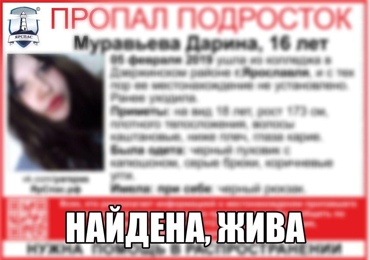 В Ярославле нашли пропавшую студентку колледжа