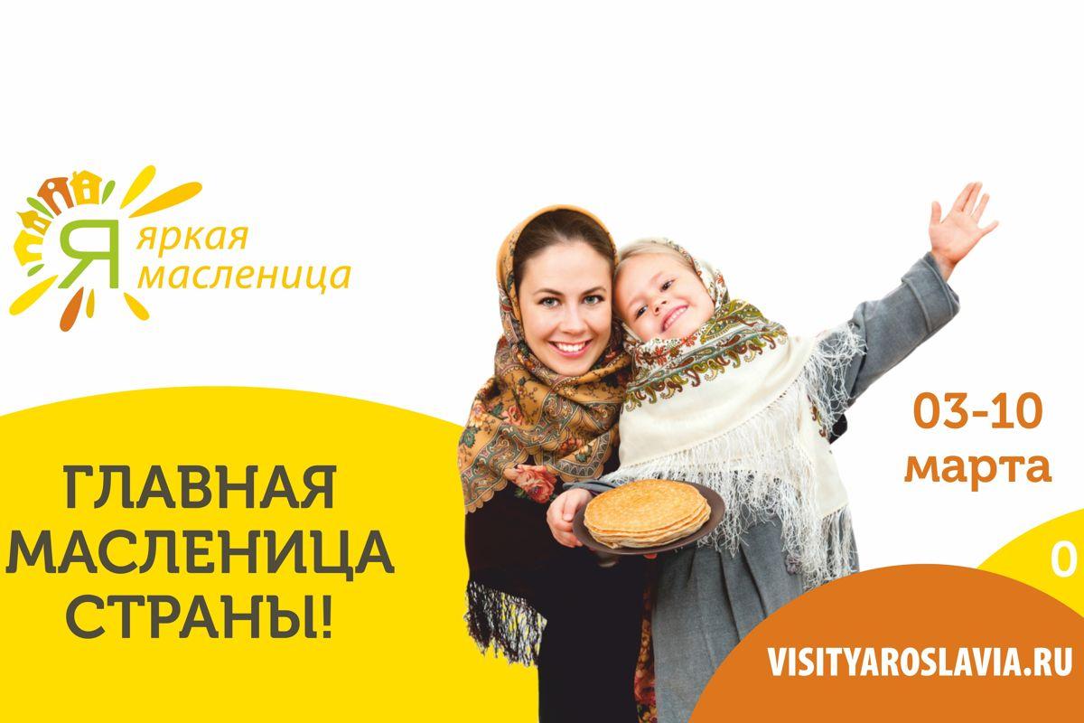 Города Ярославской области подготовили масленичные программы