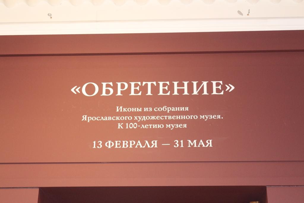 В Историческом музее Москвы проходит выставка икон из собрания Ярославского художественного музея