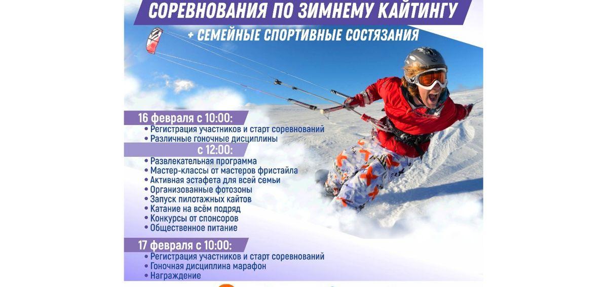 На Рыбинском водохранилище состоятся соревнования по зимнему сноукайтингу