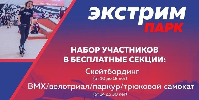 В Ярославле можно бесплатно записаться в секции в экстрим-парке