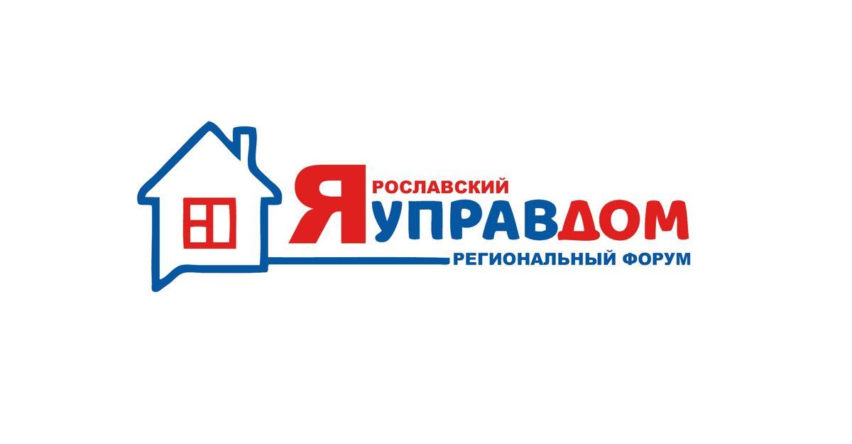 В рамках форума «Ярославский управдом» во всех районах пройдут встречи по актуальным вопросам ЖКХ