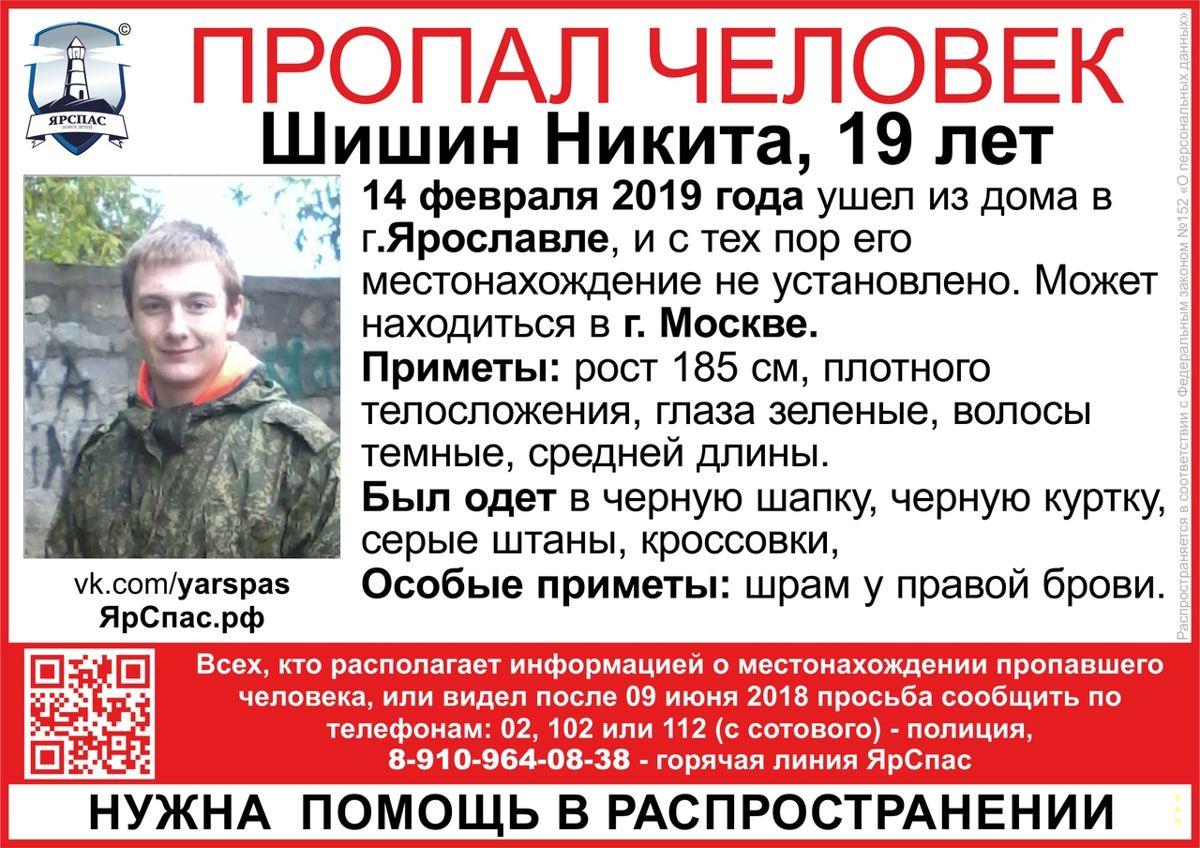 В Ярославле пропал 19-летний парень