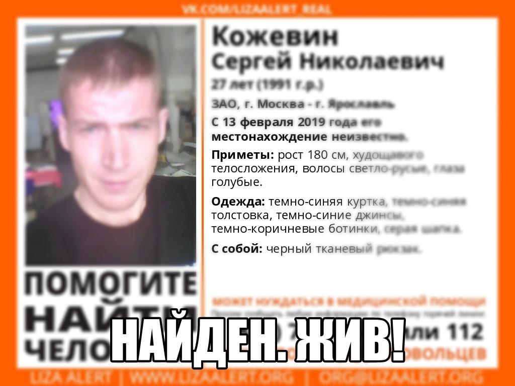 В Ярославле нашли живым пропавшего мужчину