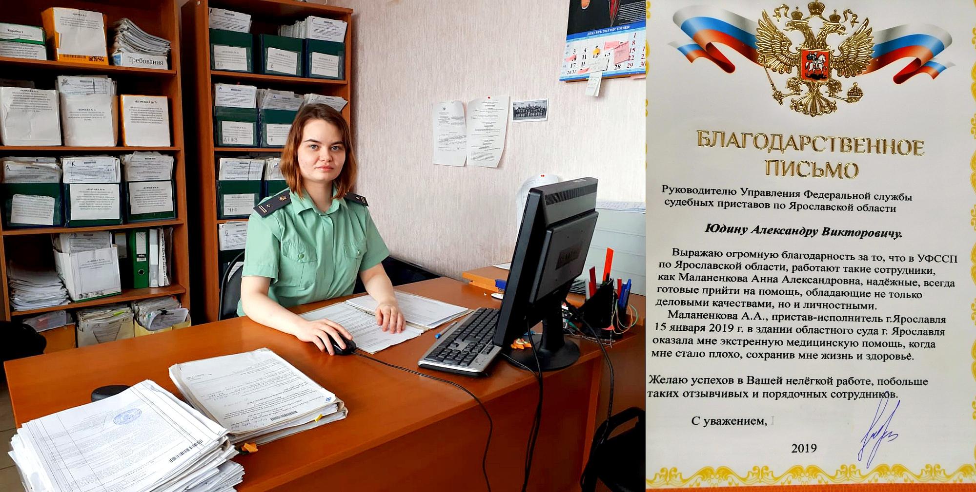 В Ярославле судебный пристав спас жизнь мужчине