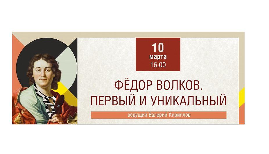 Ярославцев приглашают на бесплатный вечер, посвященный Федору Волкову