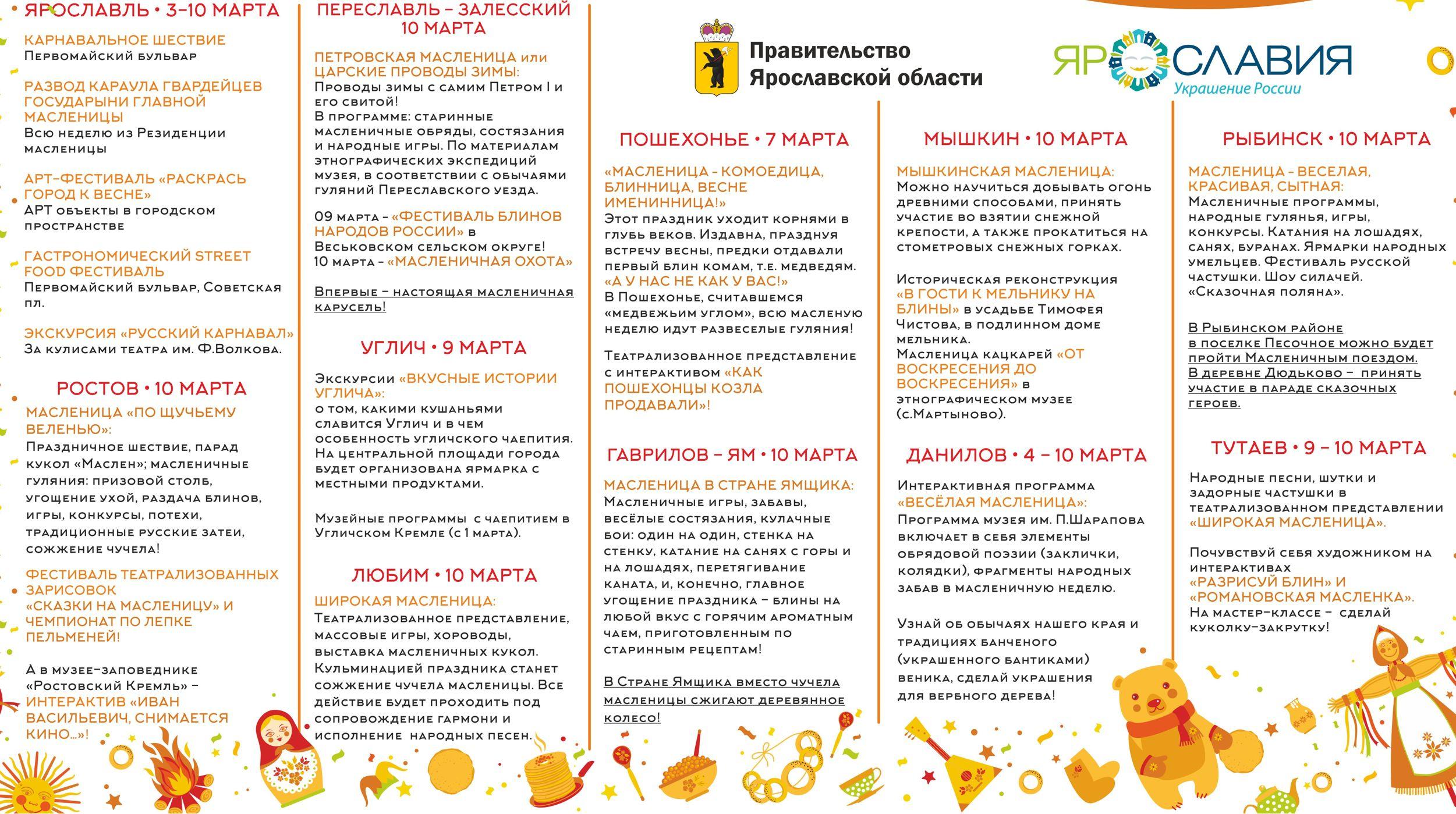 В Ярославской области разработана туристическая карта «Яркой Масленицы»