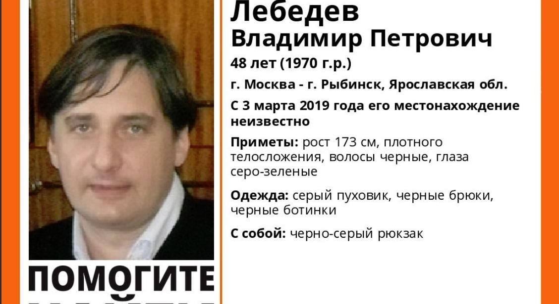 48-летний мужчина пропал по дороге из Москвы в Рыбинск