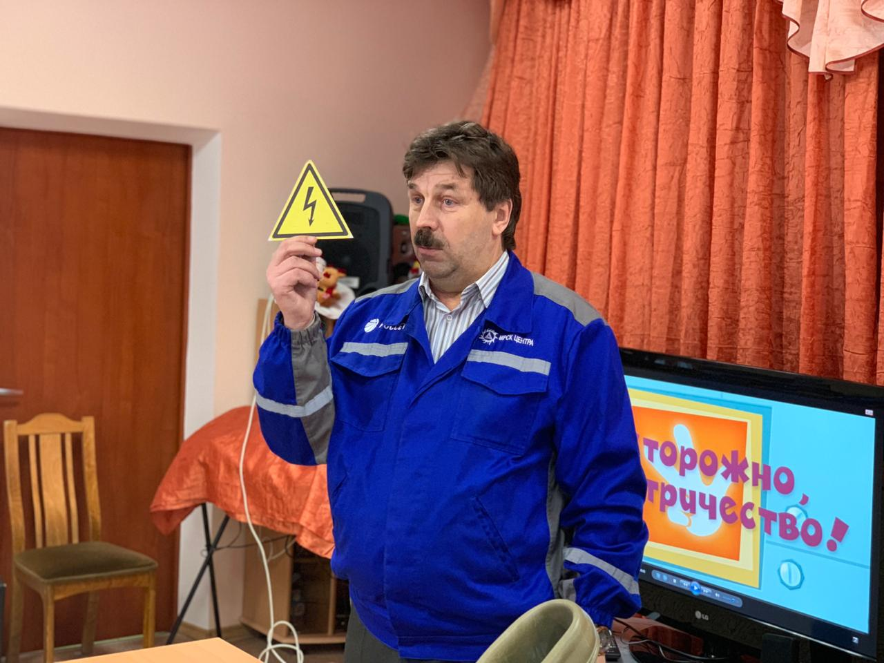 Ярославские энергетики рассказали детям о правилах электробезопасности