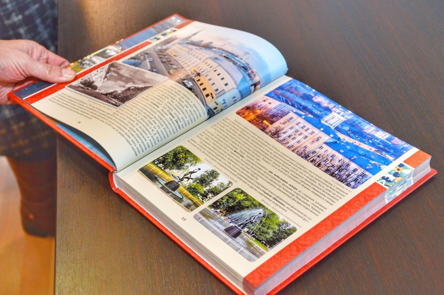 Свидания с Ярославлем. Выпущен новый иллюстрированный путеводитель по городу