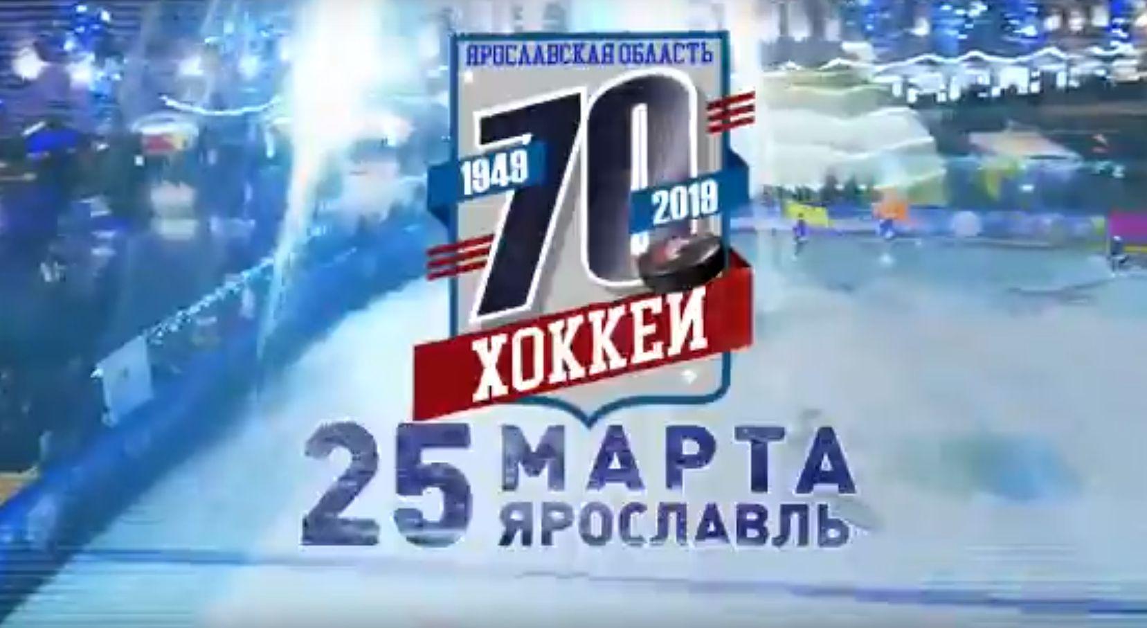 Опубликован красочный ролик-анонс матча звезд, приуроченного к 70-летию ярославского хоккея