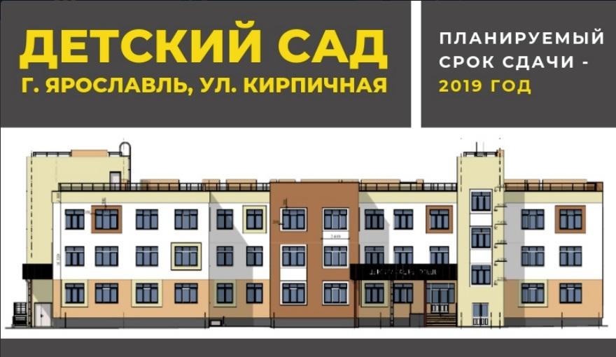 Дмитрий Миронов: детский сад на Кирпичной должны построить до конца года