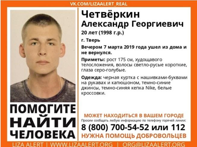 Пропавший в Твери мужчина может находиться в Ярославской области