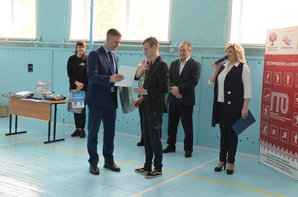В областном фестивале ГТО «Спорт без ограничений» приняли участие более 80 школьников