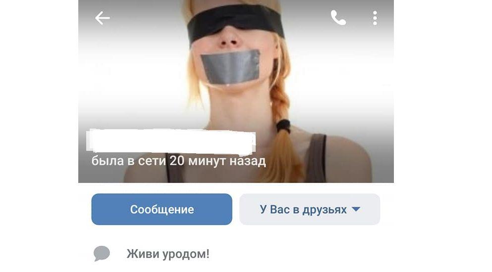 В Рыбинске родители школьников затравили учительницу из-за статуса в соцсетях