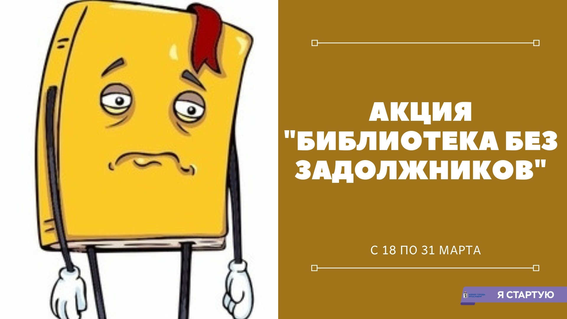 Ярославская областная библиотека разрешила должникам вернуть книги без штрафов