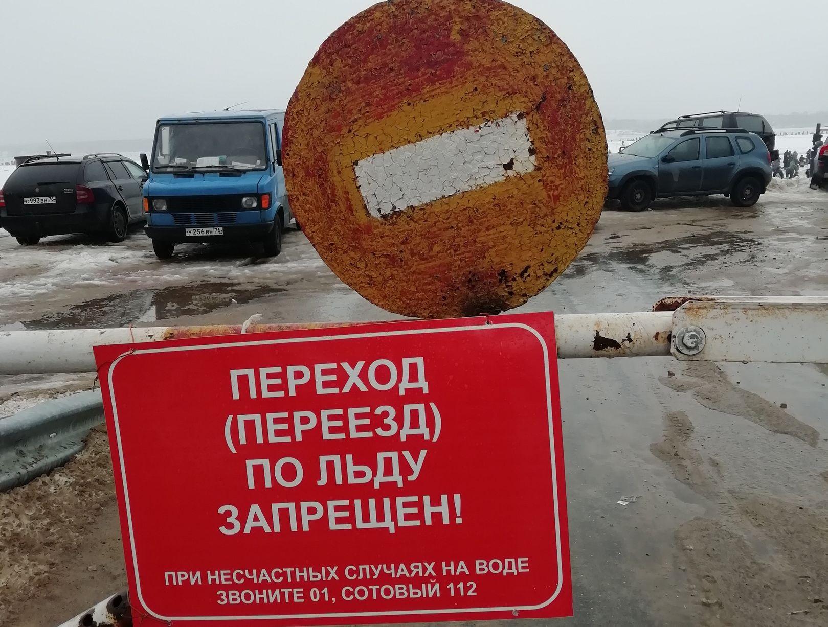 В Ярославской области закрыта автомобильная ледовая переправа Глебово – Сменцево