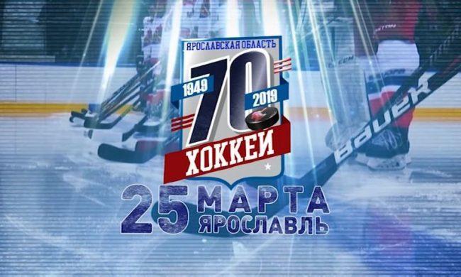 Губернатор и президент «Локомотива» сыграют в матче легенд в центре Ярославля