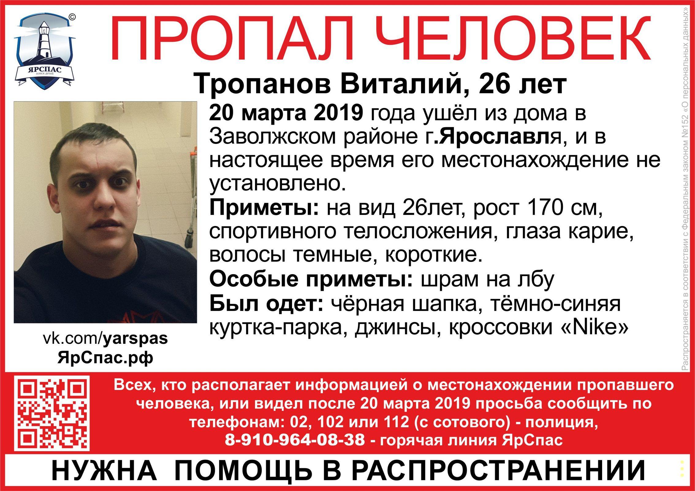 В Ярославле ищут 26-летнего парня