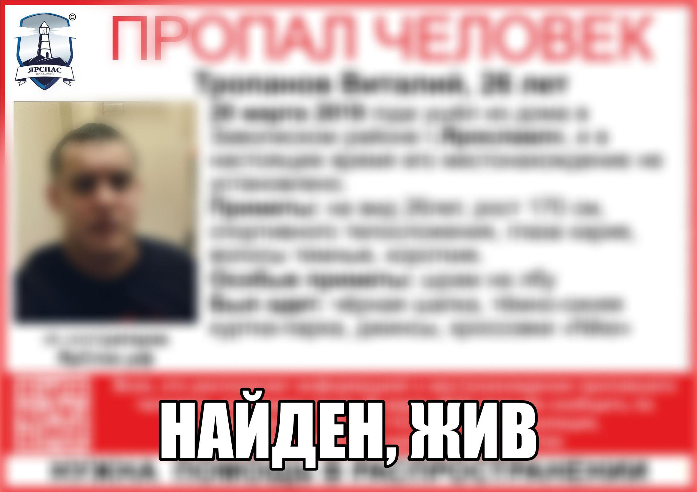 Пропавший в Ярославле 26-летний парень найден живым