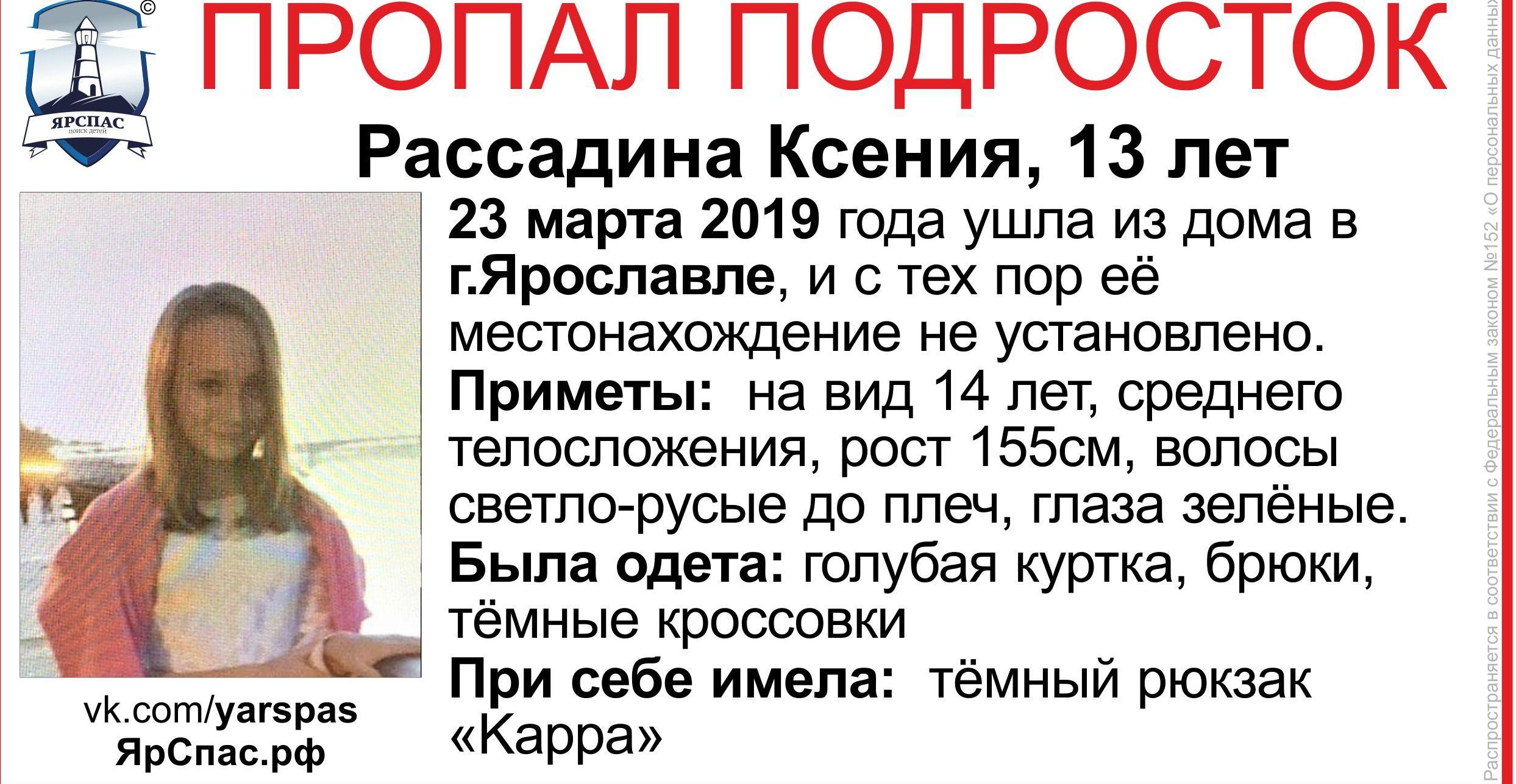 В Ярославле четвертые сутки разыскивают 13-летнюю девочку