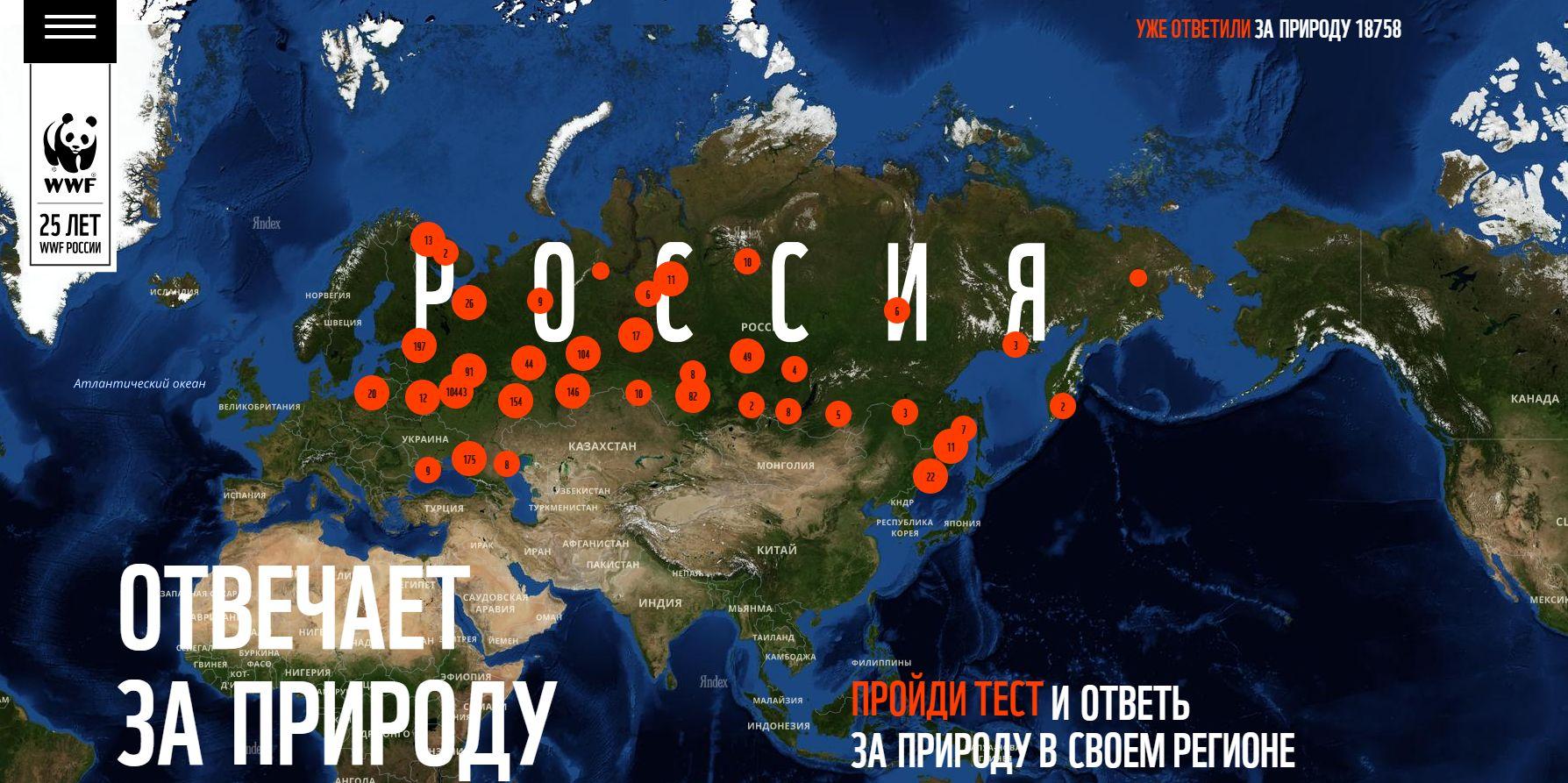 Ярославцы могут присоединиться к международной акции «Час Земли»