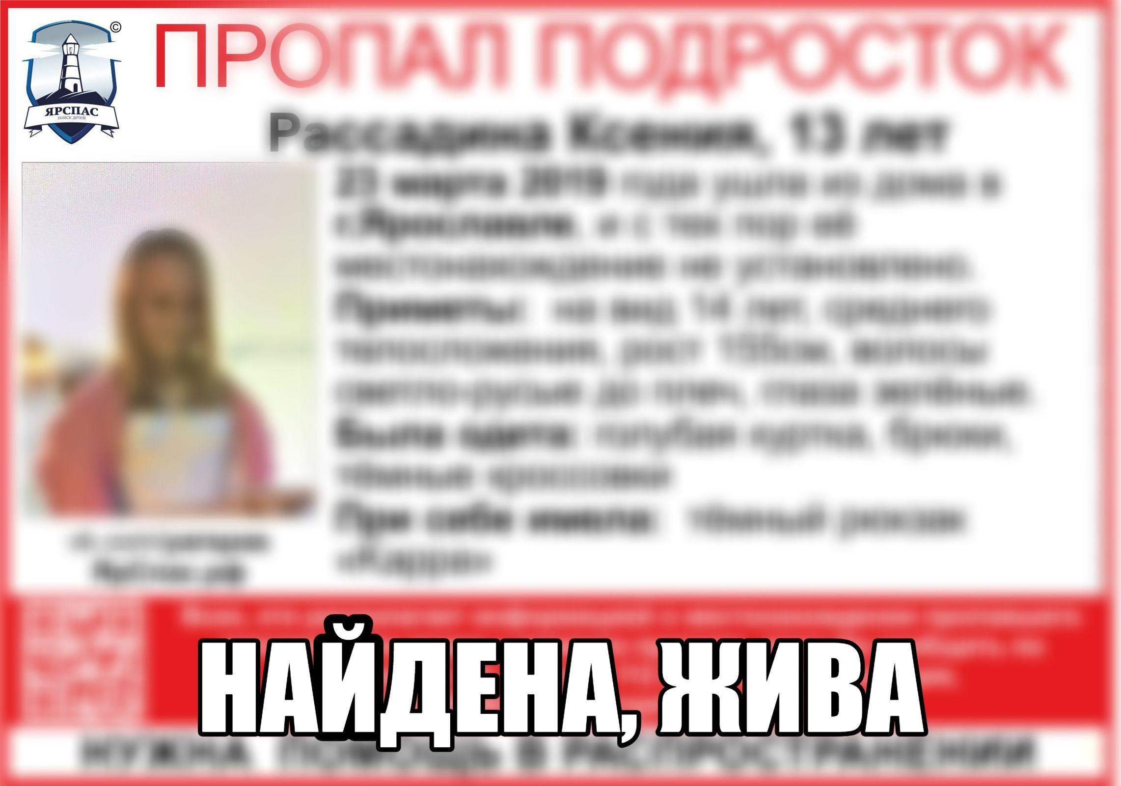 В Ярославле нашли пропавшую школьницу