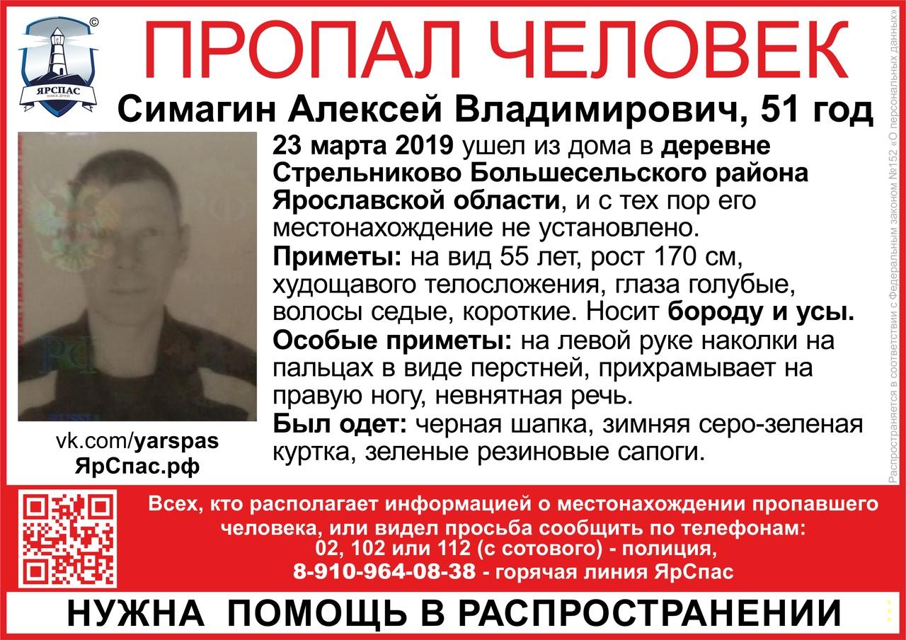 В Ярославской области пропал хромающий мужчина с невнятной речью