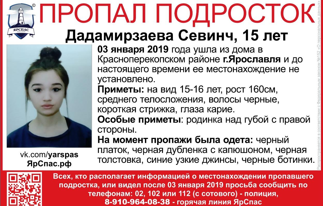 Три месяца в Ярославле ищут 15-летнюю девушку с родинкой над губой