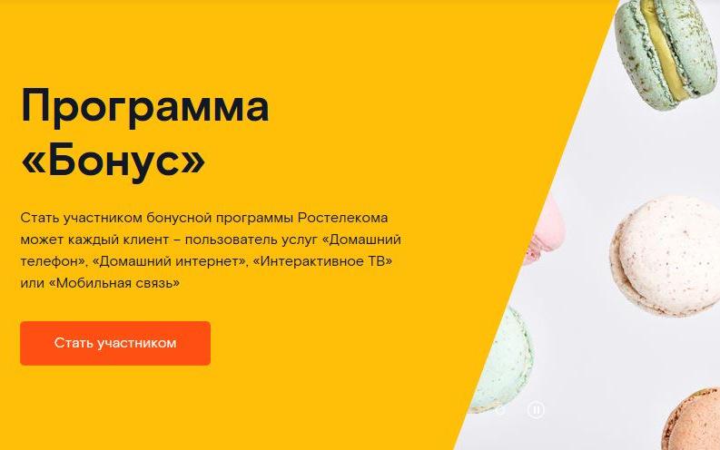 Ярославец накопил рекордное число бонусов «Ростелекома»