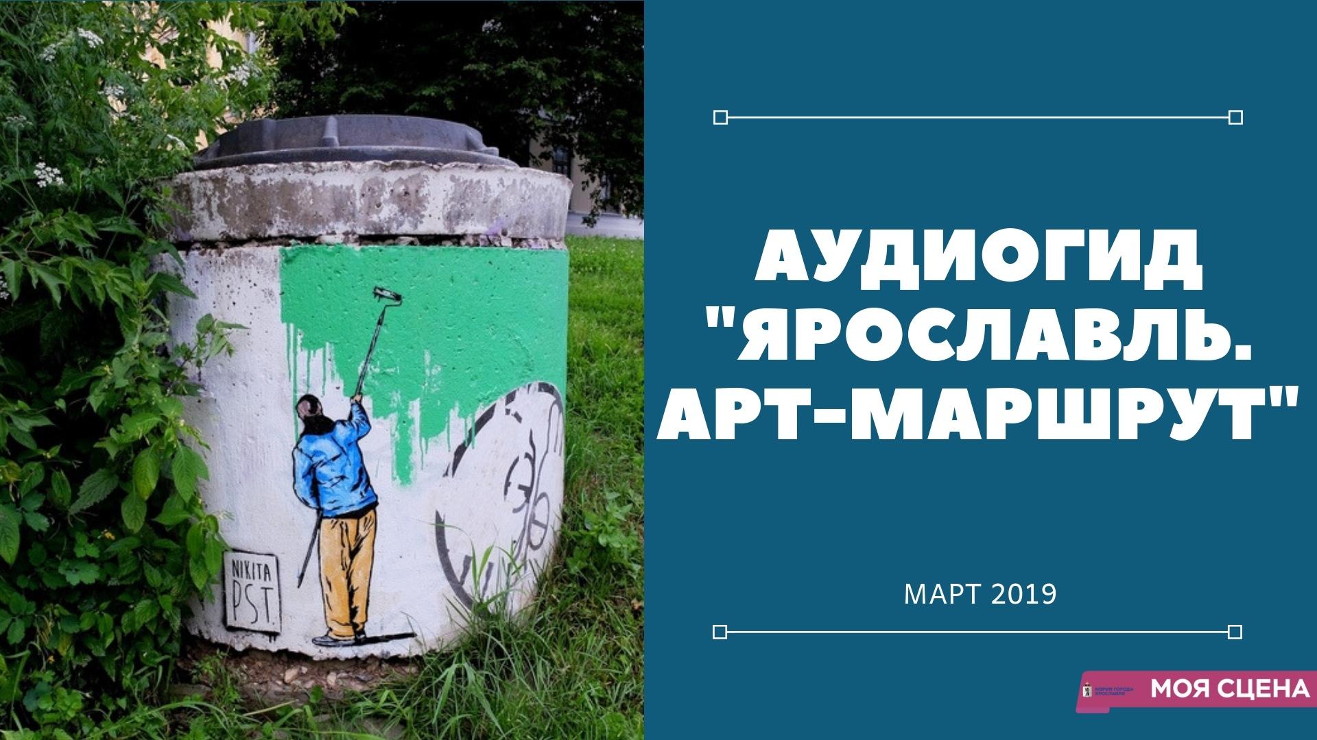 Разработан туристический маршрут по ярославским объектам стрит-арта