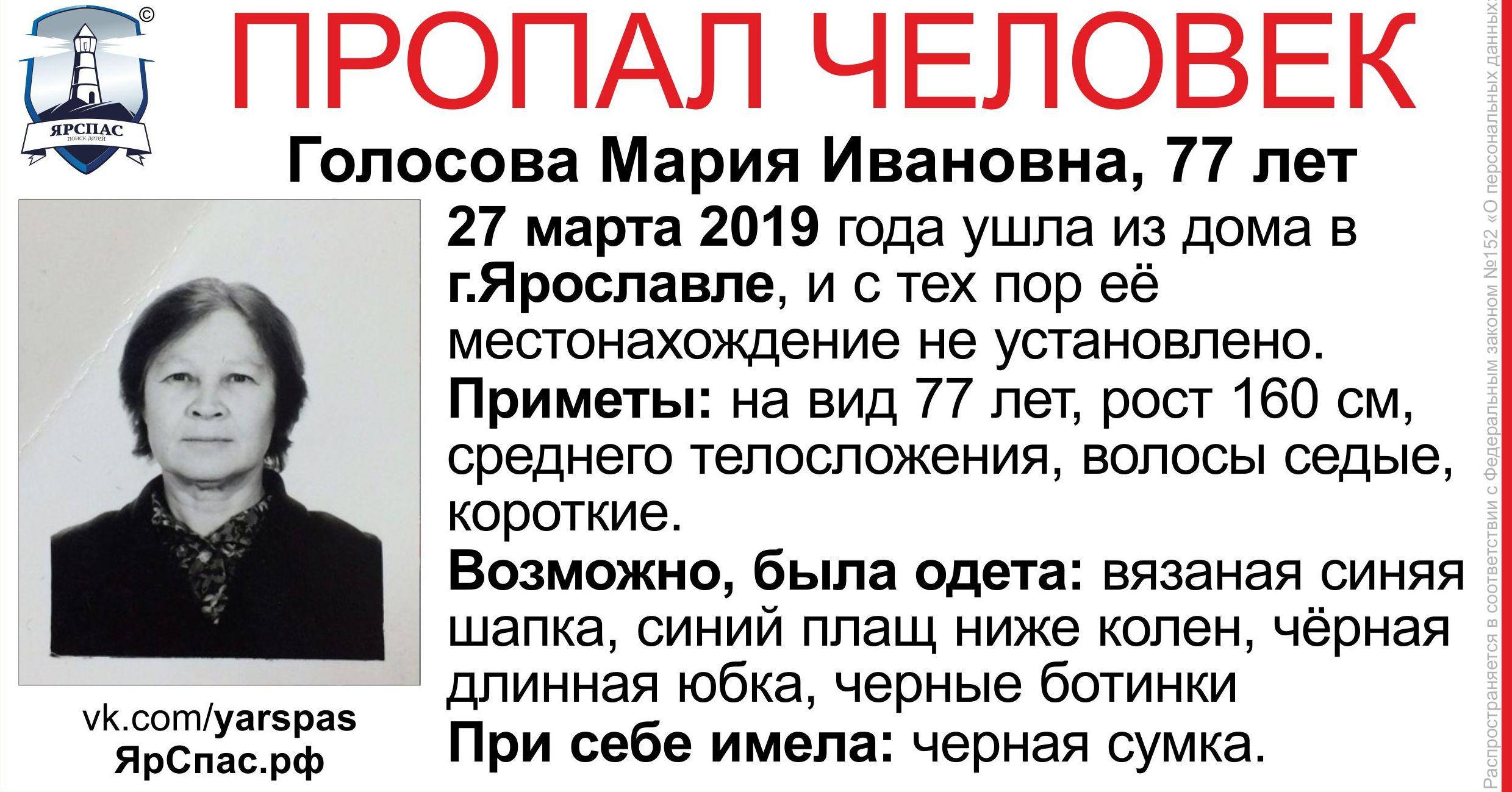В Ярославле разыскивают пропавшую пенсионерку