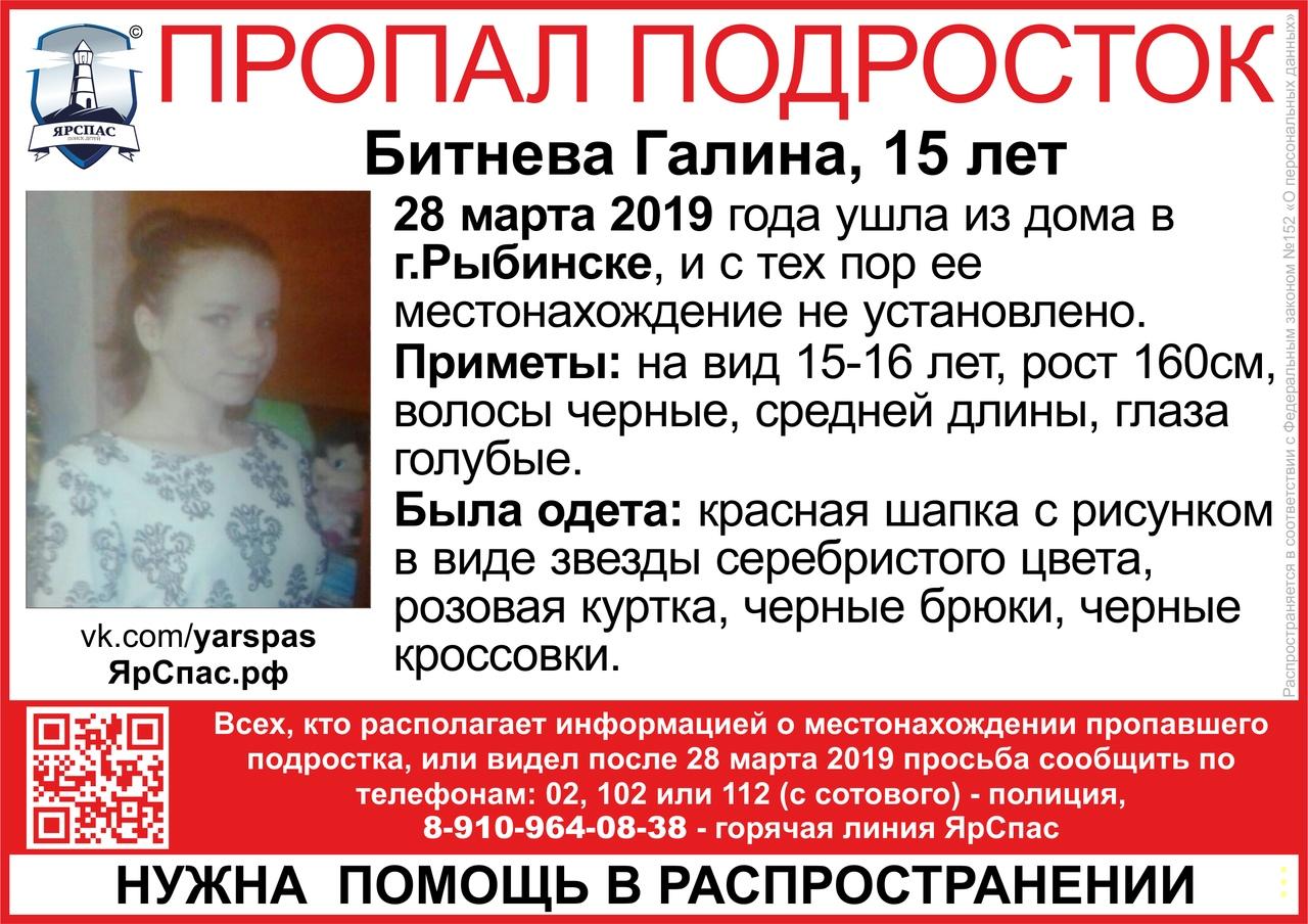 В Рыбинске ищут 15-летнюю школьницу